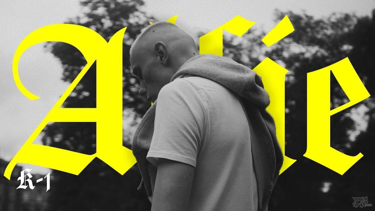 K1 - Alfie